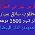 فرص عمل في المغرب: مطلوب سائق سيارة براتب 3500 درهم