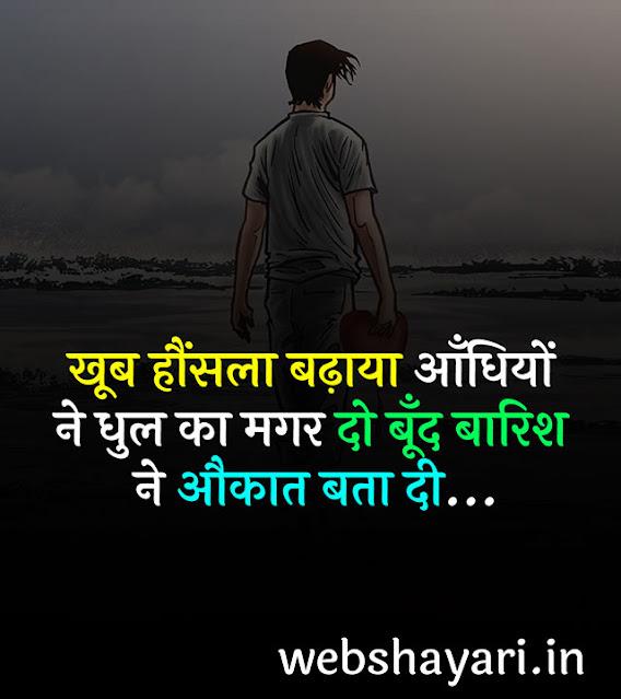 love status sad urdu poet in hindi