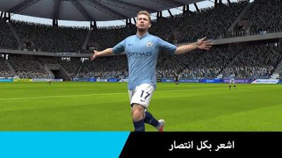 لعبة فيفا 2020