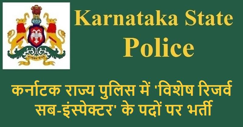 Karnataka Police jobs 2019