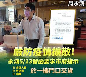 勞工局辦外送員課程卻未通知工會 周永鴻與外送產業工會要求加強合作