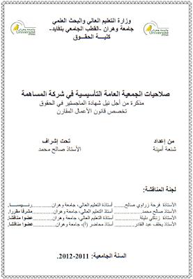 مذكرة ماجستير: صلاحيات الجمعية العامة التأسيسية في شركة المساهمة PDF
