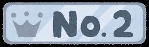 人気ランキングのイラスト文字「No.2」