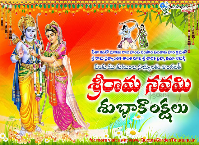 Sri Rama Navami 2018 greetings wishes in Telugu