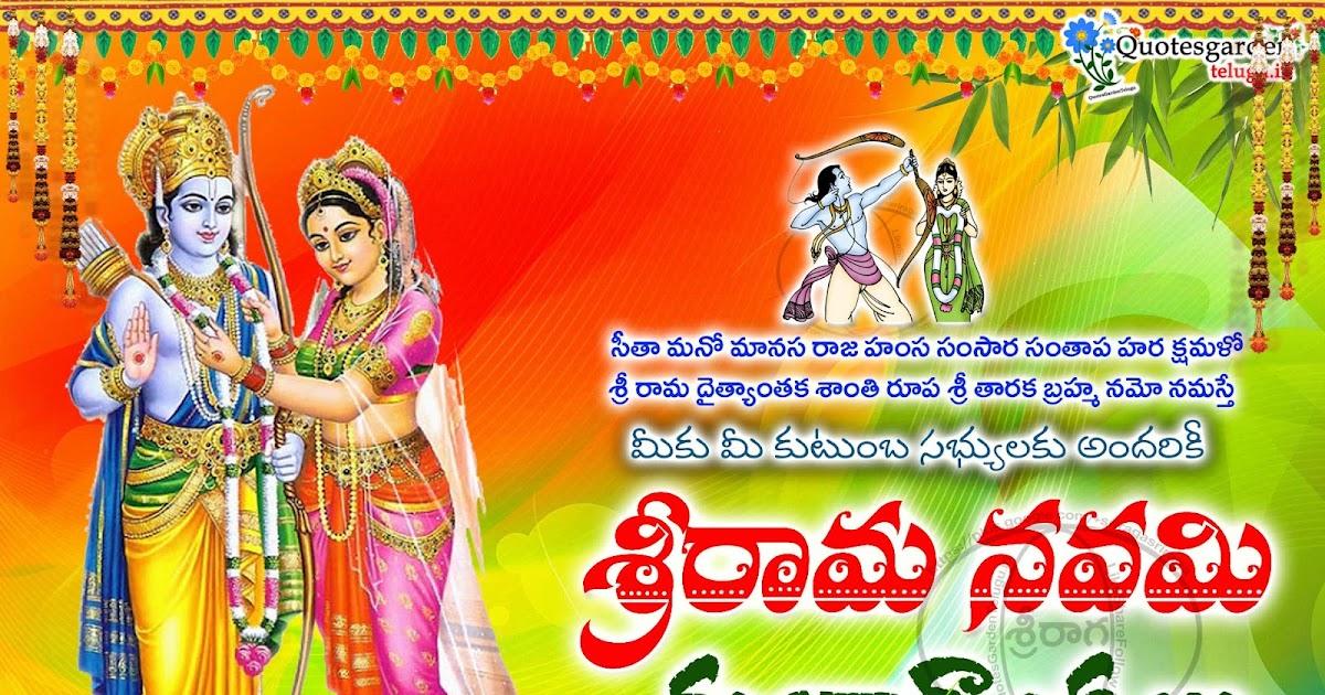 Sri Rama Navami 2018 greetings wishes in Telugu | QUOTES