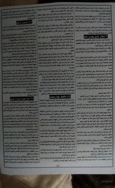 تجميع لكل امتحانات اللغة العربية والتربية الإسلامية للصف الثانى الثانوى 2020 5%2B%25281%2529