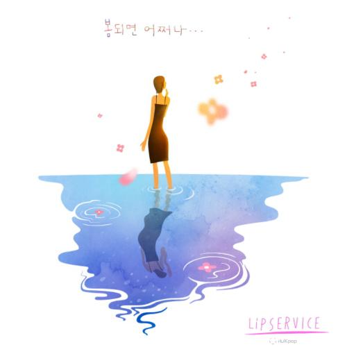 [Single] Lip Service – Remain