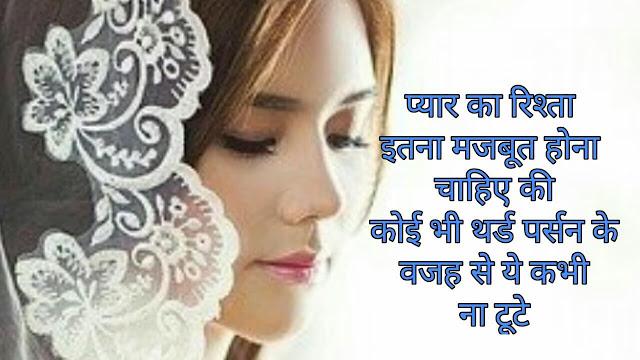 Best Sad Romantic quotes in Hindi . Hindi-Shayari-fy