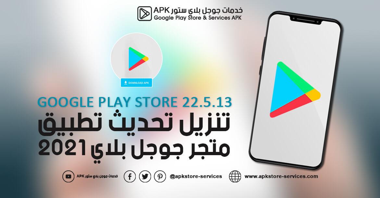 تحميل وتثبيت تطبيق متجر جوجل بلاي 2021 - Google Play Store 22.5.13 آخر إصدار