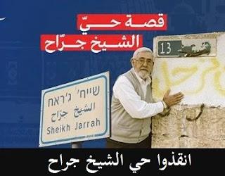 قصة حي الشيخ جراح