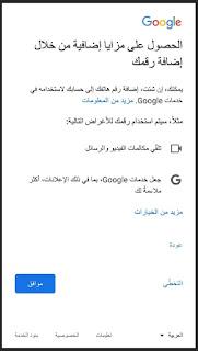 انشاء حساب غوغل
