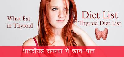 थायराॅड में क्या खायें , Thyroid Foods in Hindi , थायराइड में आहार, Thyroid Diet Chart in Hindi, Thyroid me kya khaye, Thyroid khan pan, थायराॅड खान पान, Thyroid marij k liye aahar, थायराइड डाइट चार्ट, thyroid prevention foods, thyroid roktham padarth