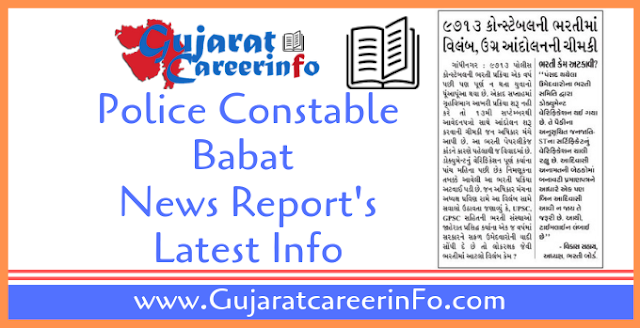 Police Constable Babat News Report's Latest Info
