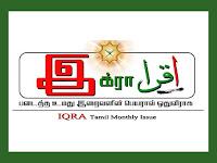 இக்ரா மாத இதழ்