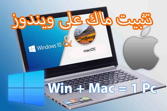 تثبيت ماك على  ويندوز  (MacOS on Windows)