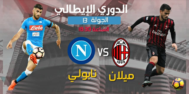 ميلان ضد نابولي -الدوري الايطالي -  ميلان و نابولي  - قنوات ناقلة مباراة نابولي