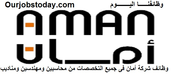 وظائف شركة أمان Aman للدعاية والإعلان لجميع التخصصات