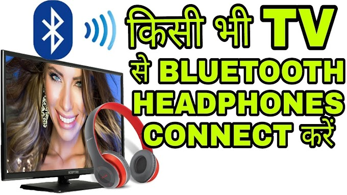 How to connect Bluetooth headphones to a Non Smart TV?