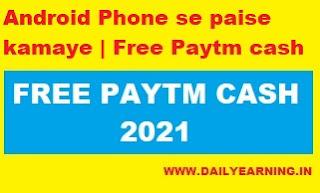 Android Phone se paise kamaye   Free Paytm cash