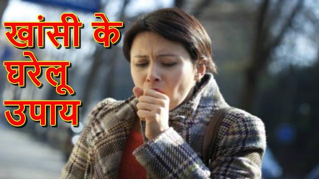Khaansi ka Desi Ilaj Nuskhe Gharelu Upay Hindi