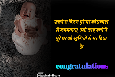 New Born Baby Wishes and quotes in hindi
