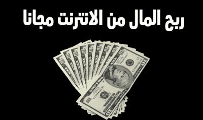 ربح المال من الانترنت مجانا (كيف تربح المال من 8 طرق)