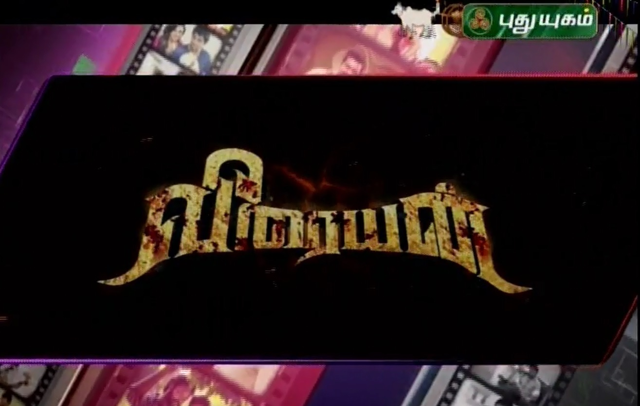 Watch Show Reel 15-01-2017 Puthuyugam Tv 15th January 2017 Mattu Pongal Special Program Sirappu Nigalchigal Full Show Youtube HD Watch Online Free Download