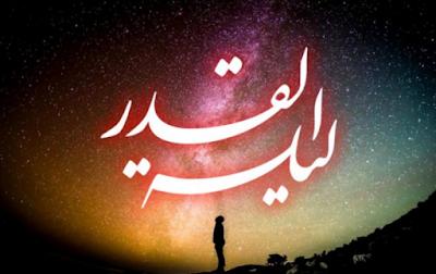 Mengapa Allah Merahasiakan Malam Lailatul Qadar?