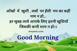 Good Morning Message In Hindi 50+ गुड मॉर्निंग मैसेज इन हिंदी