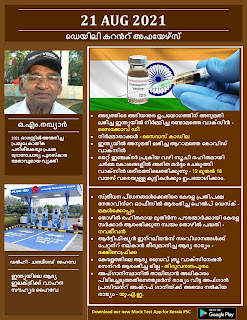 Daily Malayalam Current Affairs 21 Aug 2021