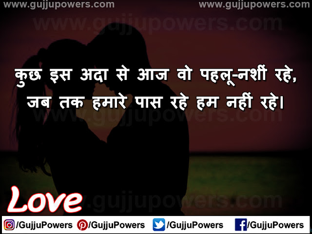 love shayari image on fb