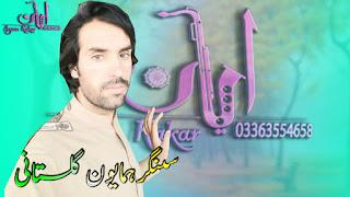 Hamayun Gulastani new pashto Mp3 Songs 2020