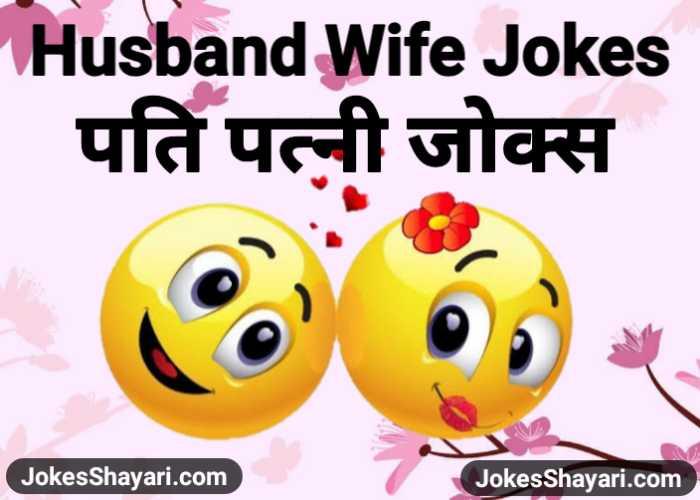 husband wife jokes in hindi | पति पत्नी जोक्स