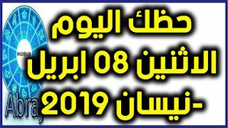 حظك اليوم الاثنين 08 ابريل-نيسان 2019