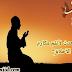 أهم الصفات على المسلم التحلي بها