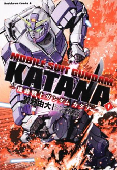 Kidou Senshi Gundam Katana Manga