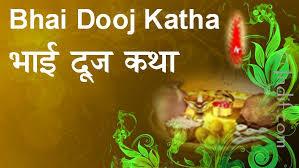 history of bhai dooj festival