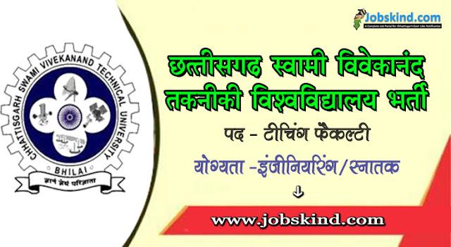 CSVTU Bhilai Durg Recruitment 2020 Chhattisgarh Govt Job Advertisement Chhattisgarh Swami Vivekanand Technical University Durg Recruitment All Sarkari Naukri Information Hindi.