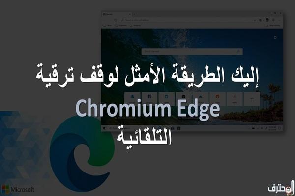 هذه هي الطريقة الأمثل لوقف ترقية Chromium Edge التلقائية.