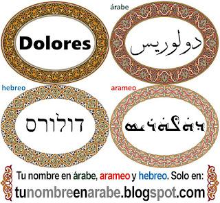Nombre de Dolores en hebreo para tatuajes