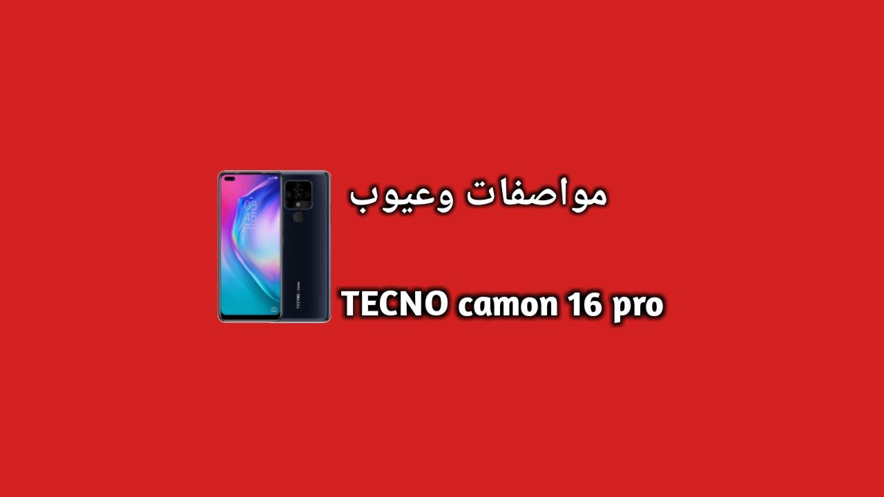 تعرف على مواصفات هاتف Tecno Camon 16 pro الجديد