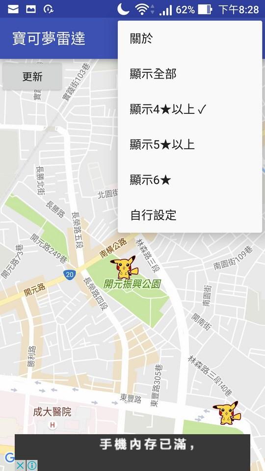 Screenshot 20160920 202815 - Pokemon Go 寶可夢雷達 - 尋寶神器,即時顯示寶可夢出現的位置