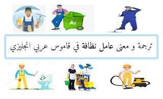 معنى كلمة عامل نظافة بالانجليزية أسماء الوظائف والمهن في اللغة الإنجليزية