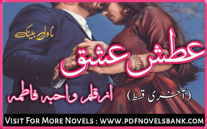 Atash Ishq Novel by Wahiba Fatima Last Episode