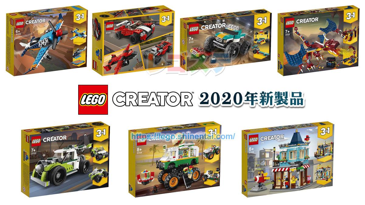 2020年版LEGOクリエイター新製品公式画像公開:2020/12/26発売:みんな大好き乗り物シリーズ