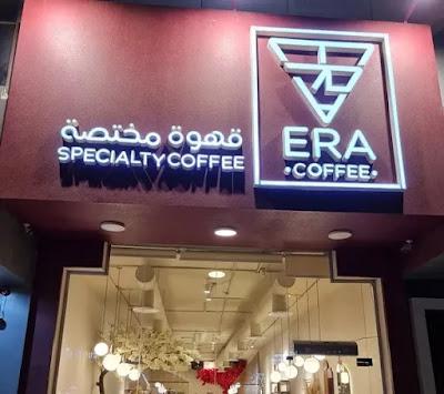 قهوة إرا الرياض | المنيو وارقام التواصل
