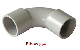 كوع ماسورة Elbow