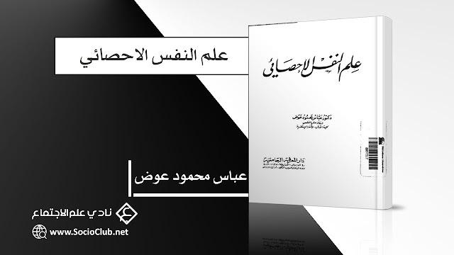 علم النفس الاحصائي PDF
