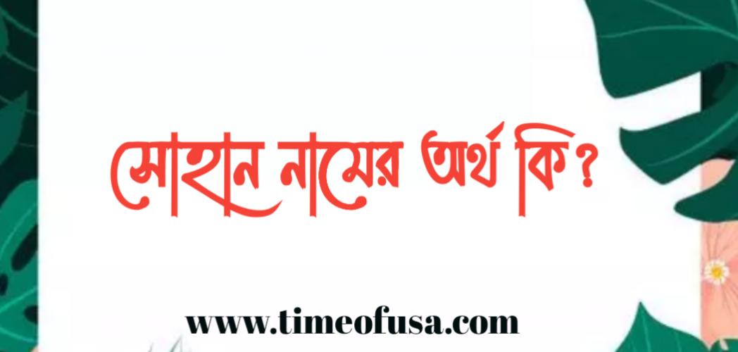 সোহান নামের আরবি অর্থ কি, sohan name meaning bangla, সোহান নামের অর্থ, Sohan Name meaning in Bengali, হিন্দু শিশু ছেলের নাম, Sohan নামের অর্থ, Sohan namer ortho ki, Sohan namer ortho