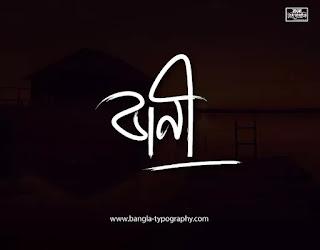 "Easily design ""Bangla Lettering"" with Adobe Illustrator's brush tool. সহজে এডোবি ইলাস্ট্রেটর এর ব্রাশ টুল দিয়ে ""বাংলা লেটারিং "" ডিজাইন করুন. বানী"